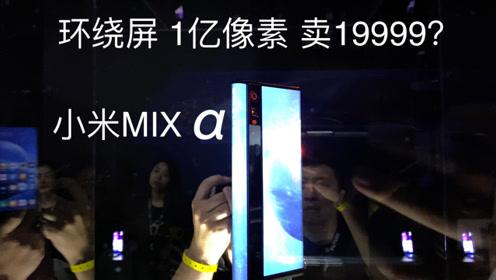 环绕屏1亿像素卖19999?小米MIX Alpha现场体验