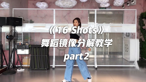 《16 Shots》舞蹈镜像分解教学part2