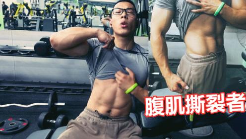 腹肌篇:腹肌只会做卷腹?肌肉男4个动作让你第二天想坐直都困难