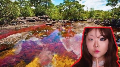 五颜六色的100公里彩虹河,1条鱼都没有,游客想看必须素颜!