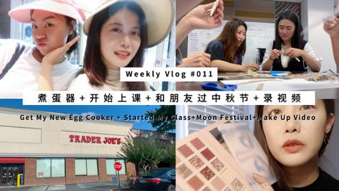 WeeklyVlog011煮蛋器+上课+和朋友过中秋+录视频