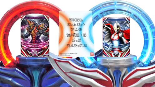 欧布奥特曼最新欧布圆环融合卡片限定玩具