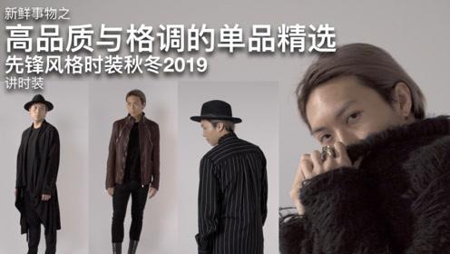 高品质与格调单品精选 先锋风格时装秋冬2019 讲时装