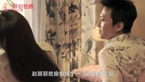 赵丽颖偷偷摸邓超的大腿,谁注意到邓超的表情?网友:太逗了