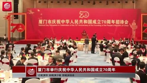 厦门市举行庆祝中华人民共和国成立70周年招待会