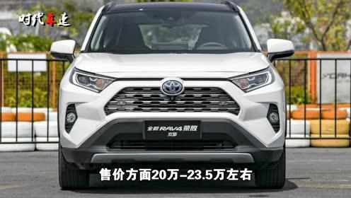 第五代全新RAV4终于开卖,全新设计的丰田荣放有多少人会买单
