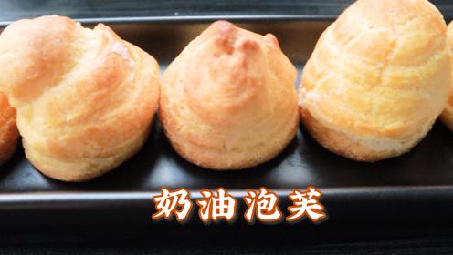 国庆快乐!今天吃松软可口的奶油泡芙!