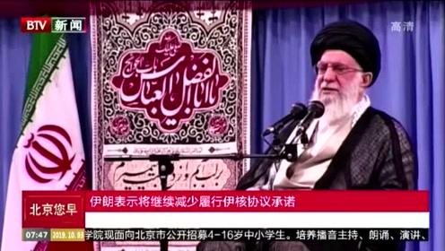 伊朗表示将继续减少伊核协议承诺