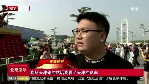 奥林匹克公园 国庆彩车受瞩目
