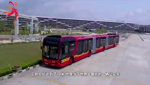 世界上最长的公交车,仅车身就达到30米,一次容纳300名乘客