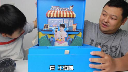 开箱王俊凯奶茶礼盒 一打开就能看见小哥哥的微笑 有颜有料超赞