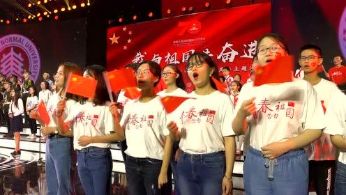 华东师范大学70年国庆升旗仪式暨阅兵观礼