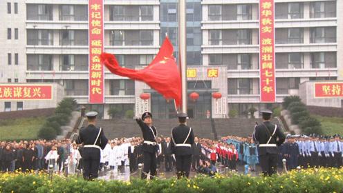 10月1日青川县升国旗仪式