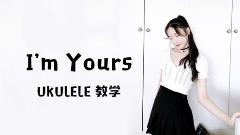 I'm Yours-Jason Mraz-阿澜尤克里里教学