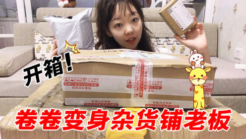 拆一整箱惊喜盲袋,赠品比买的东西还要多!这是要我开小卖铺吗?