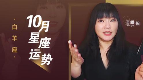唐绮阳2019年12星座10月运势之白羊座(新)