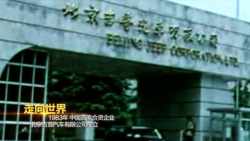 全民见证硬核国潮,解锁北京越野BJ80背后的故事