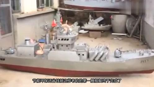 中国老渔民用废弃物品,打造能发射炮弹的军舰模型,看起来很壮观