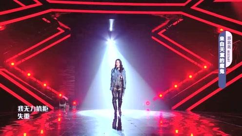 苏北北炫炸舞台,实力演唱《来自天堂的魔鬼》,现场嗨翻天!