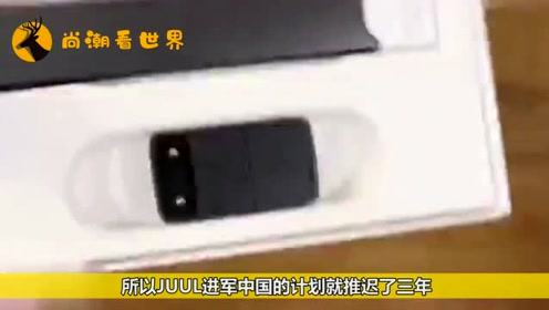 电子烟品牌JUUL进入中国市场,网传的小米电子烟或将成为泡影