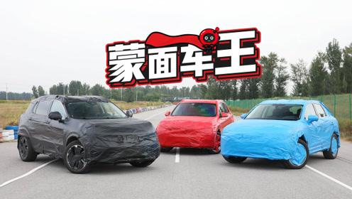 """《蒙面车王》0930期,紧凑级SUV""""最无情""""体验"""