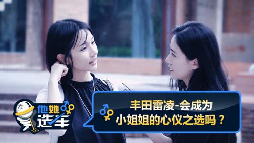 丰田雷凌会成为小姐姐的心仪之选吗?