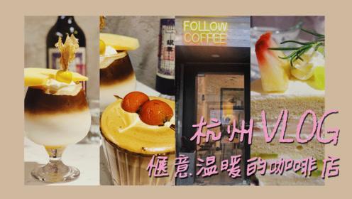 杭州美食攻略vlog 最具温暖惬意的社区咖啡店