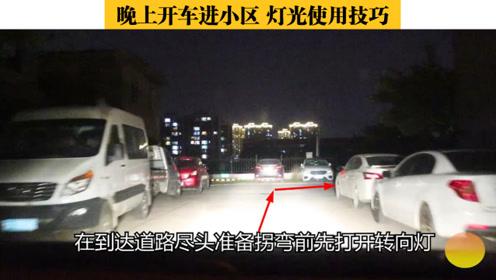 晚上开车进小区灯光使用技巧,这样做安全又不招人烦,实录详解