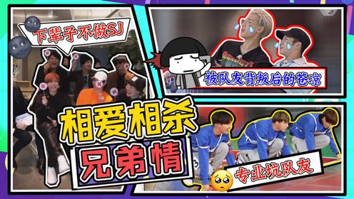 """【综艺】男团""""塑料""""兄弟情,朱正廷被吐槽一把年纪后暴打队友"""