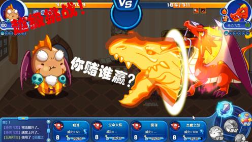洛克王国历险记:89级赤炎飞龙越级挑战100级瓦斯叮当,你赌谁赢?