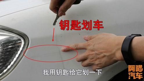 网红汽车划痕修复液真的有用吗?老司机用钥匙把车划伤实验给你看