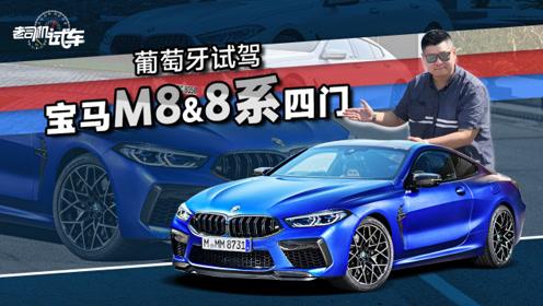 老司机试车:4.4T V8发动机的M8和入门8系 你选谁?