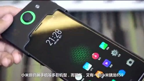 又一款小米骁龙855手机曝光,支持27W快充,顶配12G
