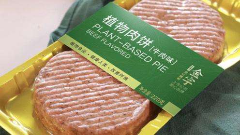 118元4片!金字火腿推出国内首款人造肉饼 公司股价增长近5亿