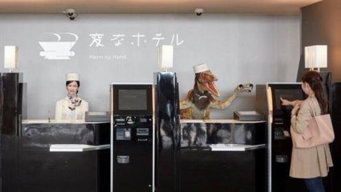 日本最诡异的酒店,服务员里没有活人,客人却络绎不绝