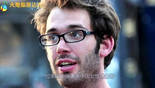 中国女性和美国女性有啥区别?小伙说的太直接,网友:太赞同了