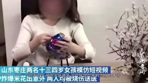 """女孩模仿""""易拉罐制爆米花""""引爆炸,其父状告博主和平台"""
