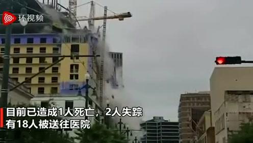 美国一在建酒店突然从顶层坍塌