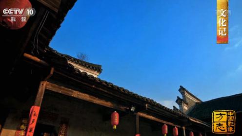 《中国影像方志》这位清官为家乡编修了第一部县志