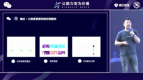 《服务商工具与服务平台》吴佳昕