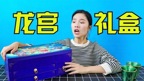 """妹子收到一份神秘的""""龙宫礼盒"""",里面究竟会有什么惊喜呢?"""