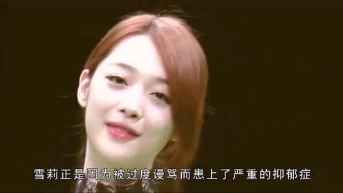 韩星崔雪莉确认死亡,年仅25岁,再见了人间水蜜桃!