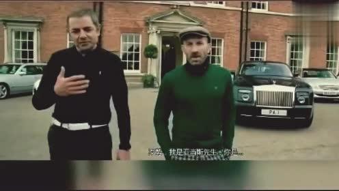 憨豆才是正经的英国贵族,2亿的劳斯莱斯太牛了
