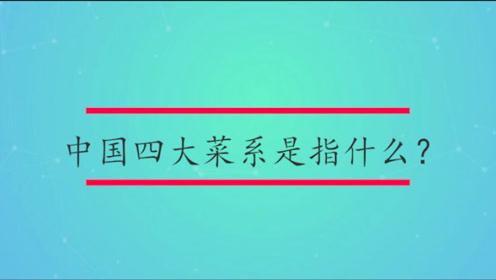 中国四大菜系是指什么?