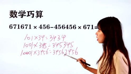 很经典的巧算,思路一讲很好计算,你学会了吗?