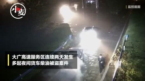 """警方布控围堵""""油耗子""""遭对方疯狂反抗 多辆堵截车辆被撞毁"""