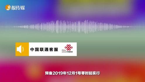 全国携号转网要来了,深圳预计11月30日起可办理