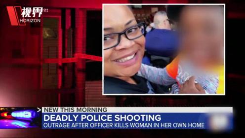 美国黑人女子在家玩游戏遭白人警察隔窗枪杀 第一视角视频曝光引发巨大争议