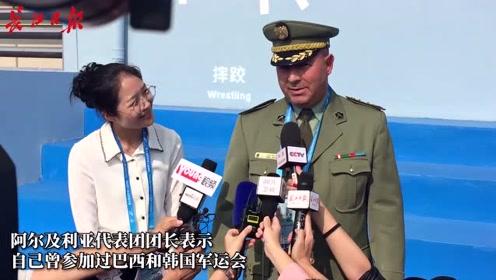 阿尔及利亚代表团团长多次参加军运会,武汉是感觉最好的一次