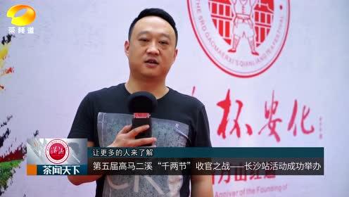 """第五届高马二溪""""千两节""""收官之战——长沙站活动成功举办"""